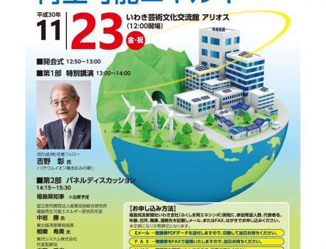 連動企画! 「ふくしま再生可能エネルギーシンポジウム」11月23日(金・祝)開催
