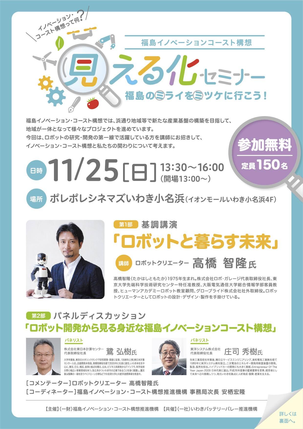 <事前申込み受付中>福島イノベーション・コースト構想「見える化セミナー」