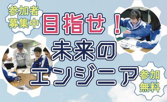 目指せ!未来のエンジニア〜職業体験ワークショップ(中学・高校・高専対象)