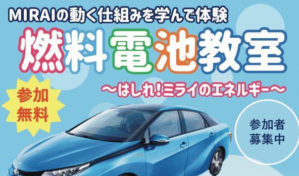 燃料電池教室〜はしれ!ミライのエネルギー(小学生対象)