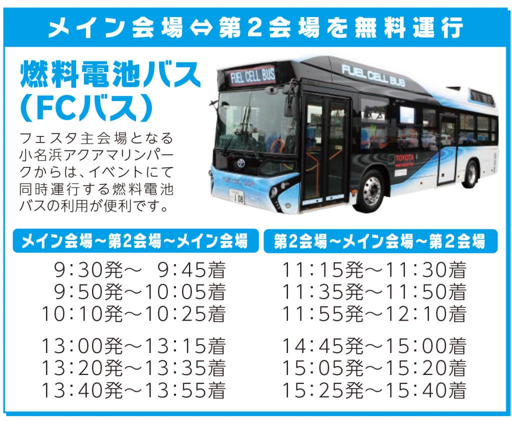 FCバス運行時刻