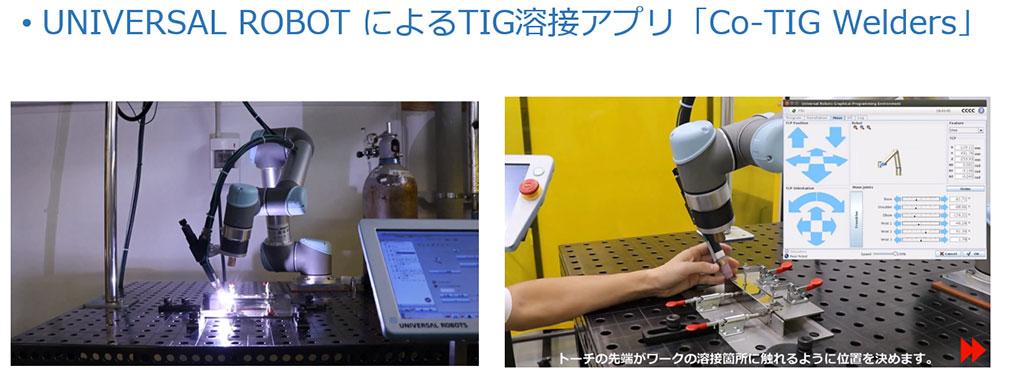 溶接ロボットシステムCo TIG Welders