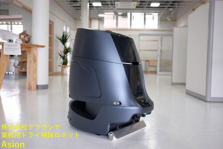業務用ドライ掃除ロボット「Asion」