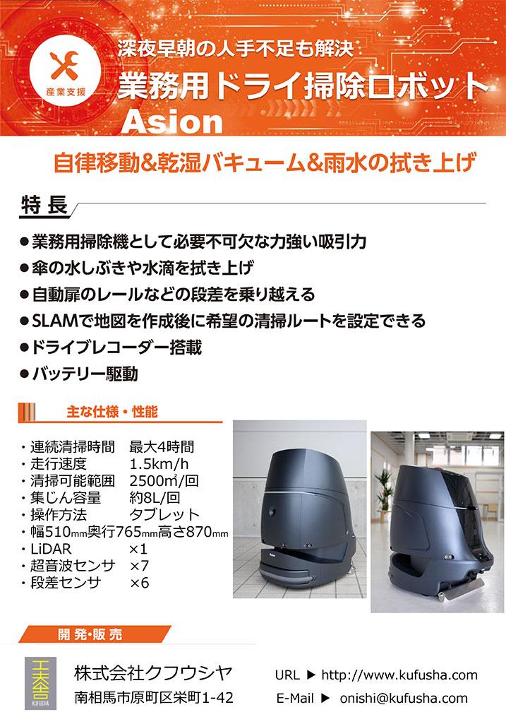 Asionカタログ