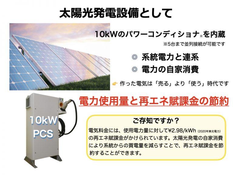 太陽光発電設備として