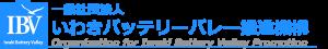 IBV推進機構ロゴ