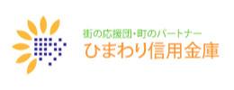 ひまわり信用金庫ロゴ