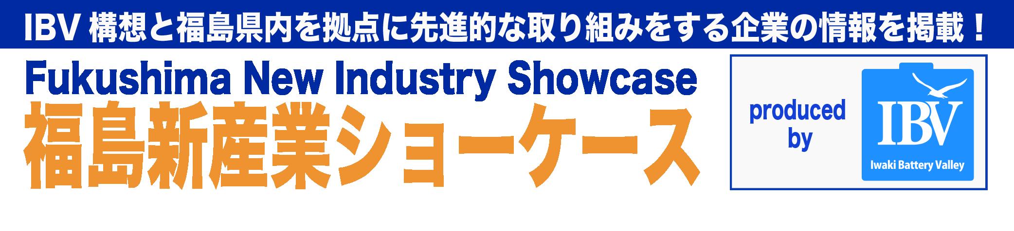 福島新産業ショーケース produced by IBV